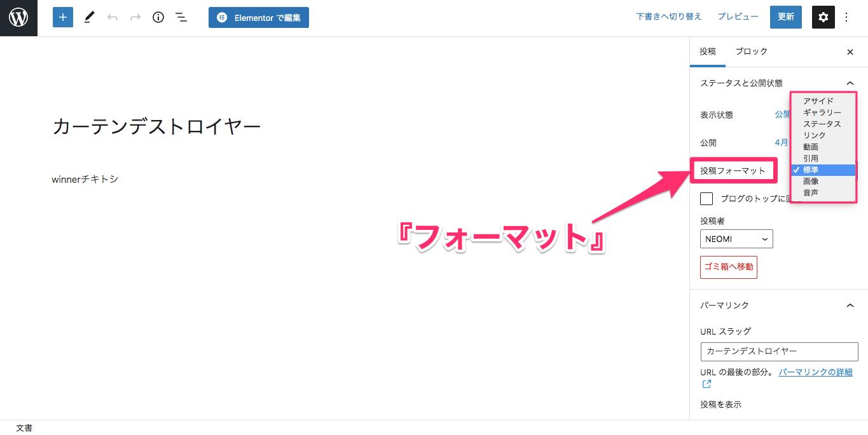 WordPressエディターの表示画面『投稿』の中の『投稿フォーマット』