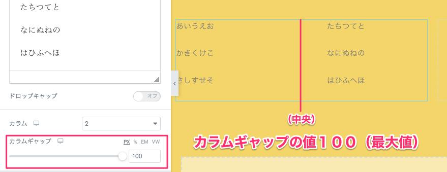 カラムギャップの値を100(最大値)にした時の表示画面