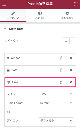 Timeの編集