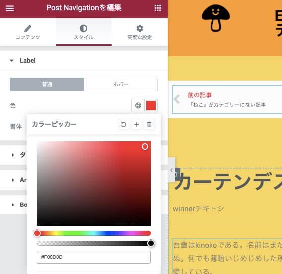 Labelの色変更後の表示画面