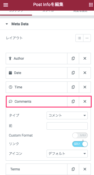 Commentsの説明