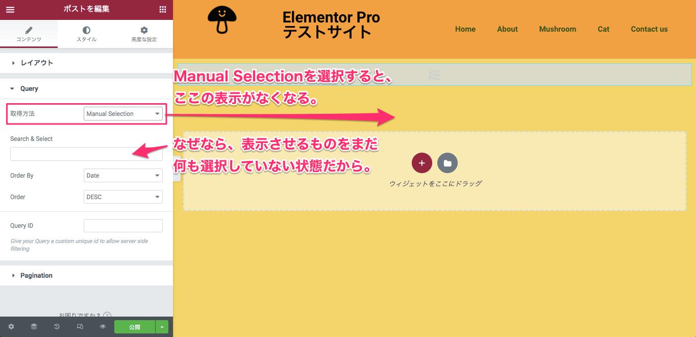 取得方法・Manual Selection