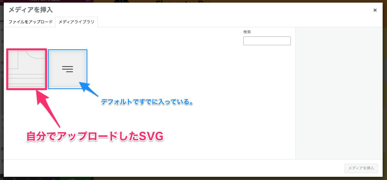メディアライブラリ・自作SVGの挿入