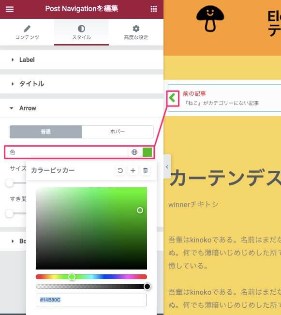 Arrowの色の変更