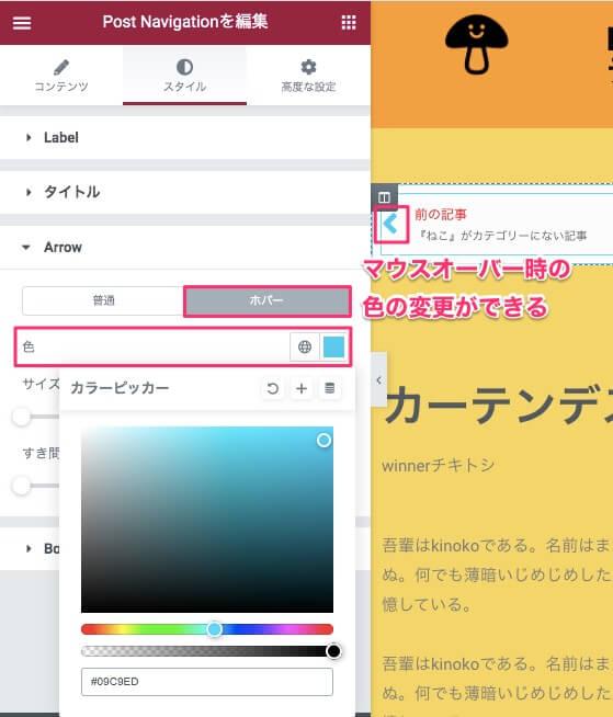Arrowの色・ホバー時の色の変更