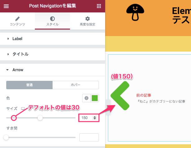 Arrowのサイズ変更後の表示画面