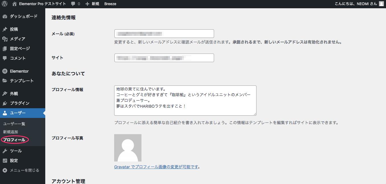 ダッシュボードの『ユーザー』内『プロフィール』の表示画面