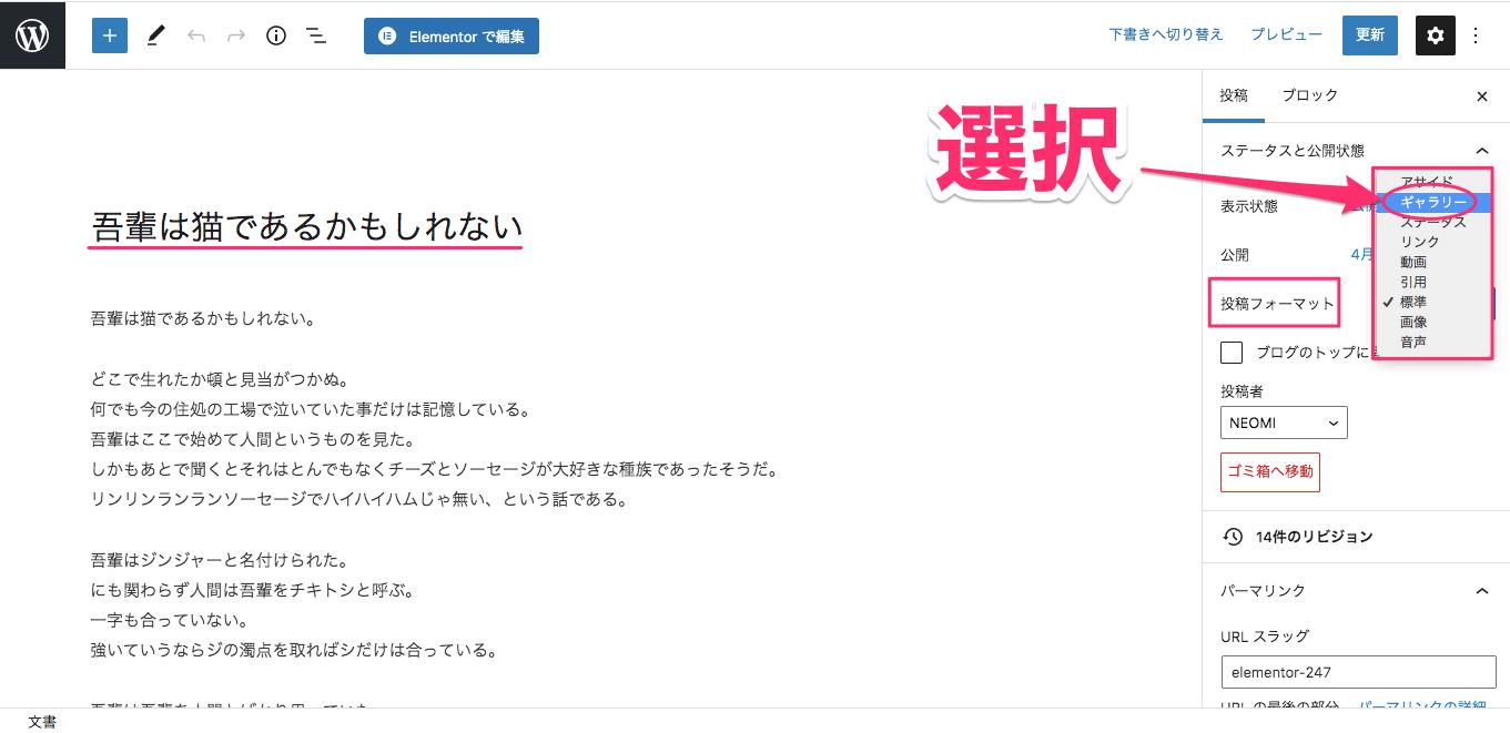 WordPressエディターの『投稿フォーマット』の画面