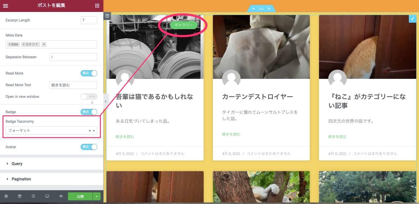 記事の一つの投稿フォーマットを『ギャラリー』に設定変更した後の表示画面