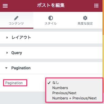 Paginationのオプション