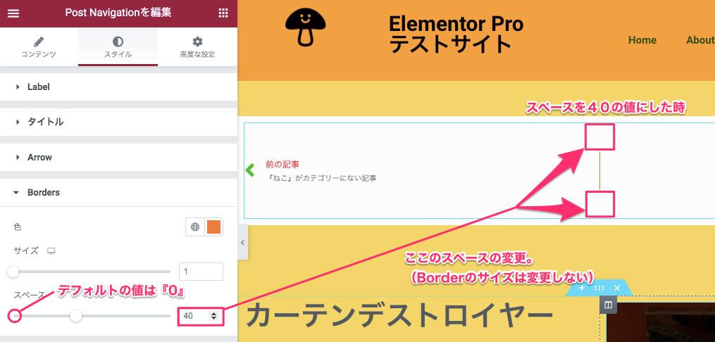 Borders・スペースの値変更後の表示画面