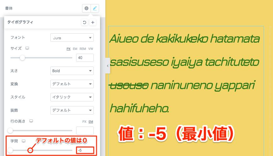 字間の説明・字間変更後の表示画面