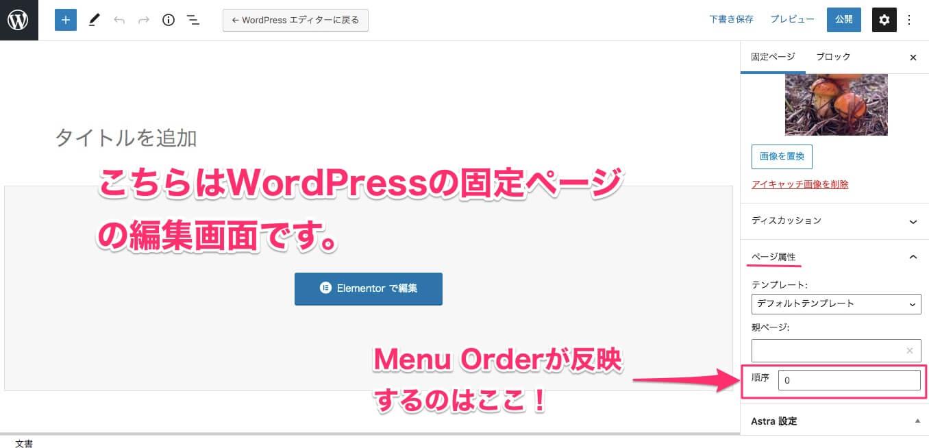 WordPressの固定ページの編集画面とMenu Orderの関連性