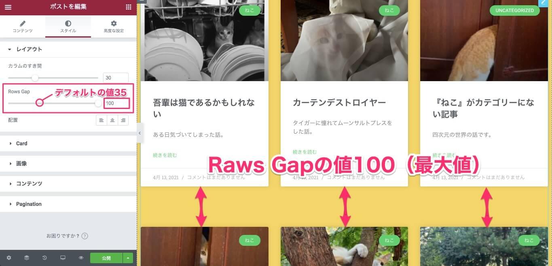 Raws Gapの値を100(最大値)にした時の表示画面
