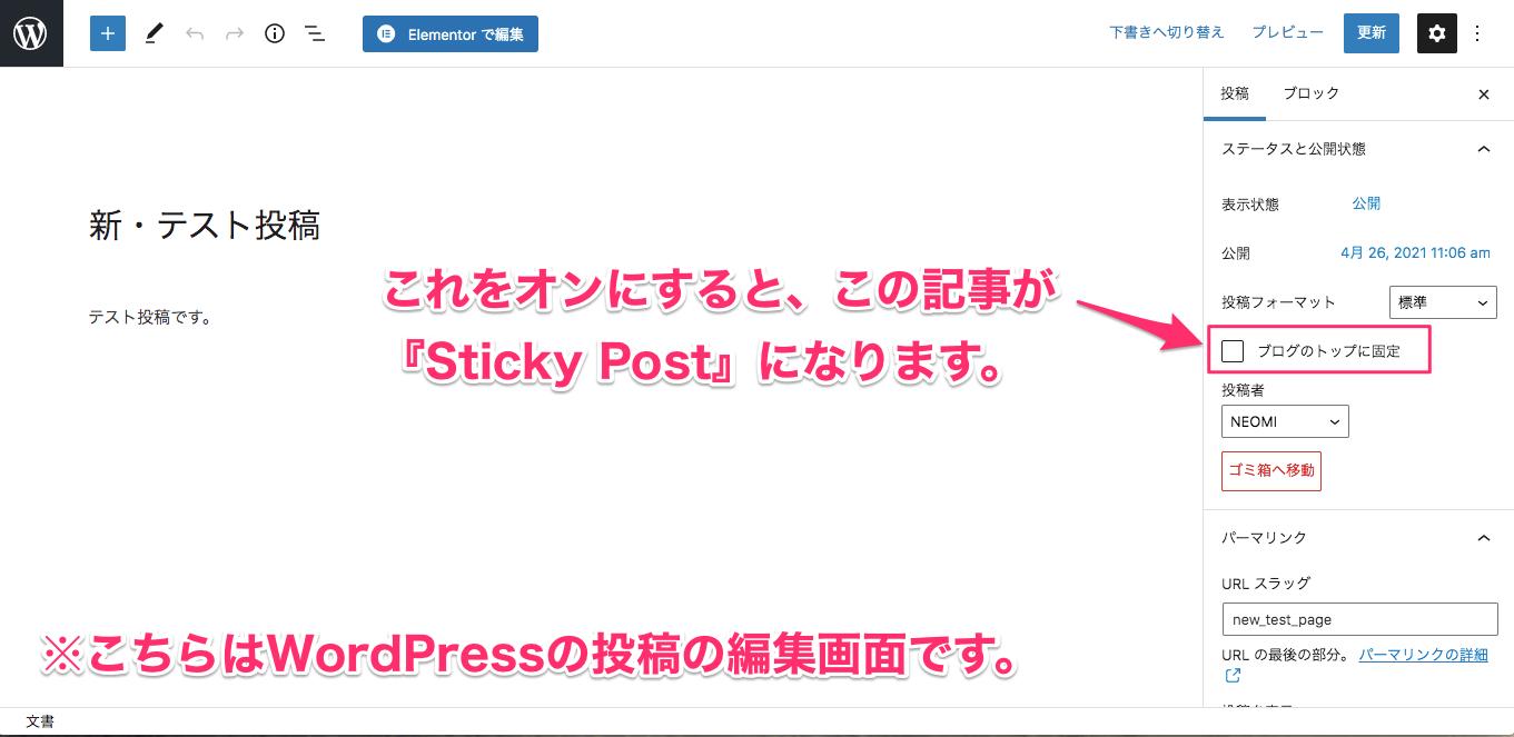 WordPressの投稿の編集画面とSticky Postの関連性