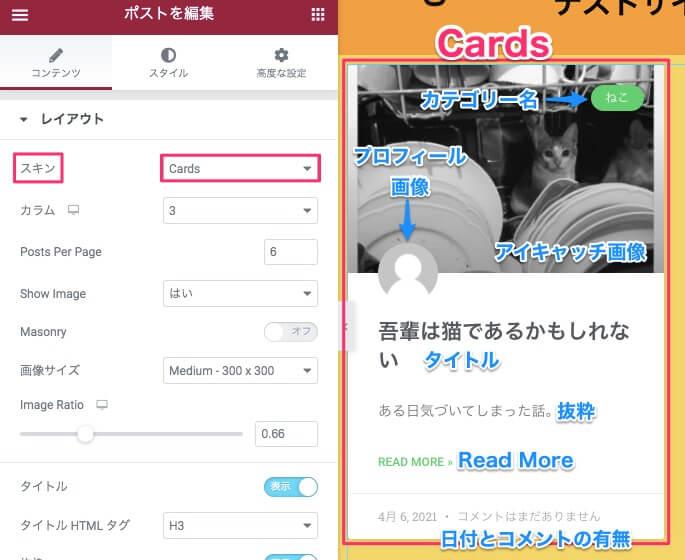 スキン・Cards