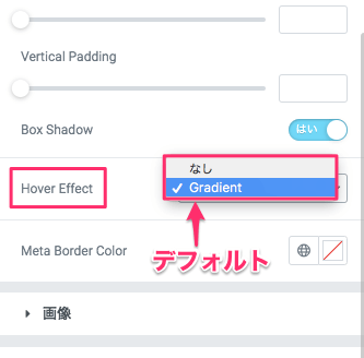 Hover Effectの説明