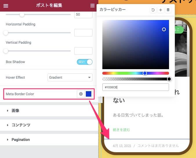 Meta Border の色を変更
