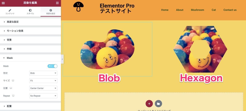 形状:Blob/Hexagonのサンプル