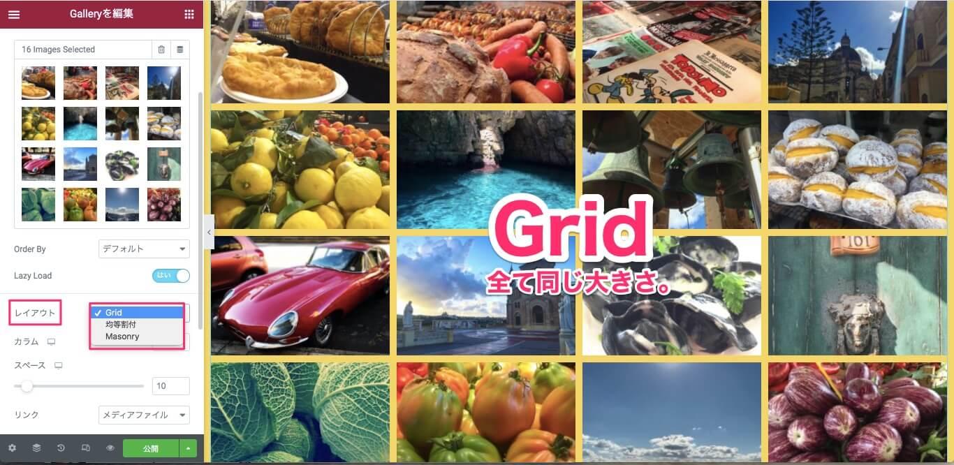 レイアウト・Gridの表示画面