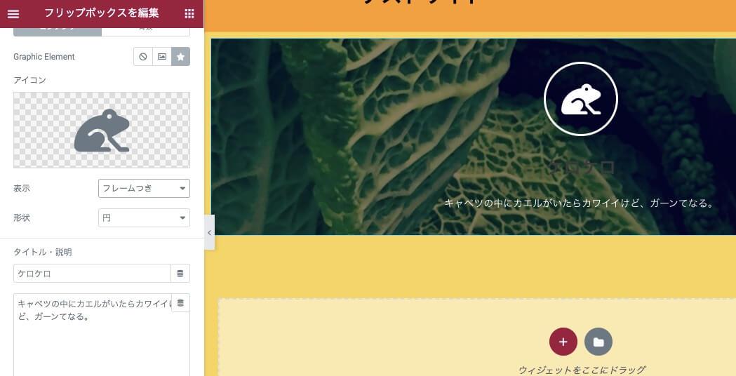 『タイトル・説明』変更後の表示画面