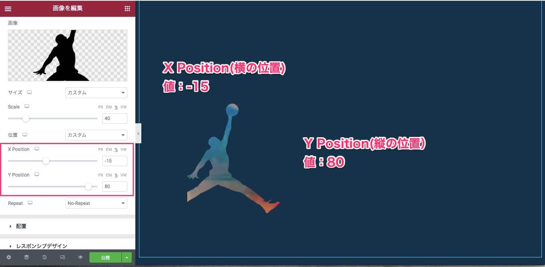 位置:カスタム・X-Position/ Y-Position変更後の表示画面