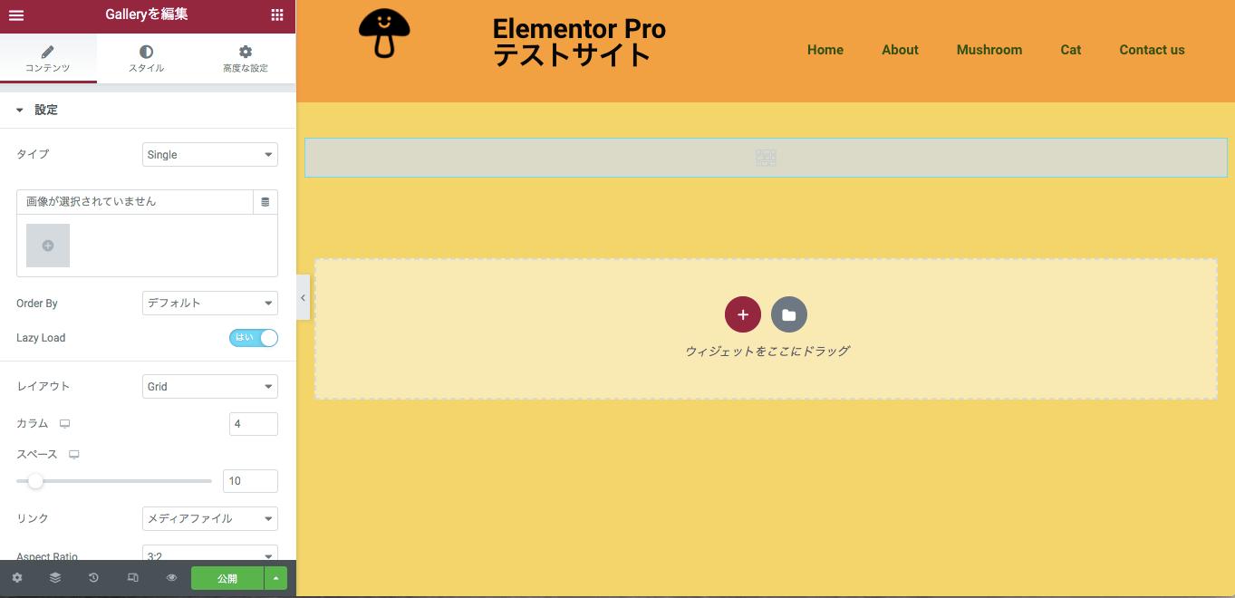 Galleryウィジェット挿入後の表示画面