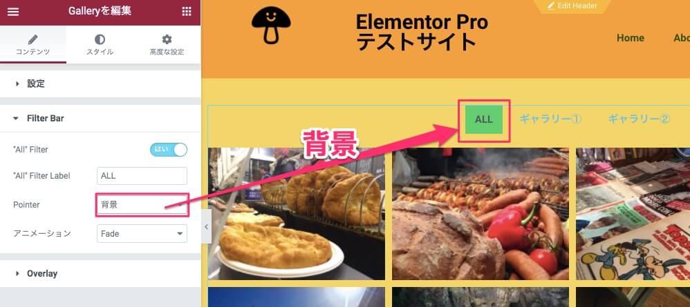 Pointerの『背景』を選択した時の表示画面