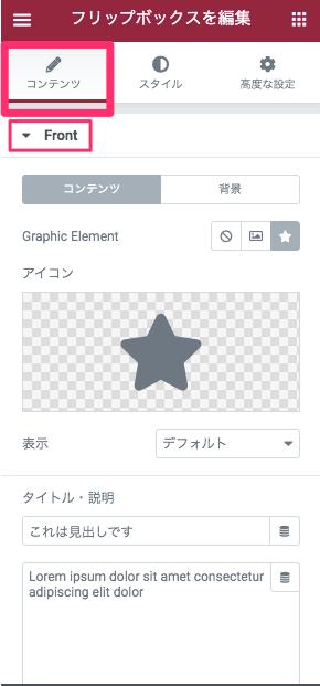 コンテンツタブ・Front