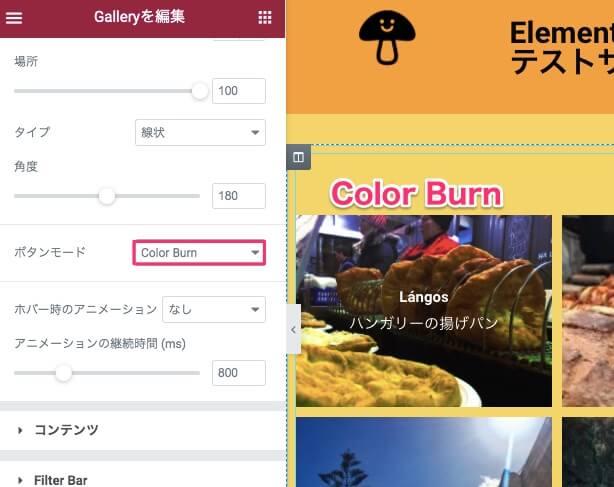 ボタンモードを『Color Burn』に設定した時の表示画面(ホバー時)