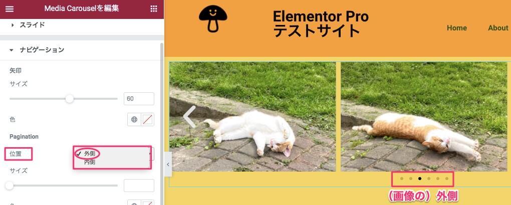 Pagination:位置:外側の時の表示画面