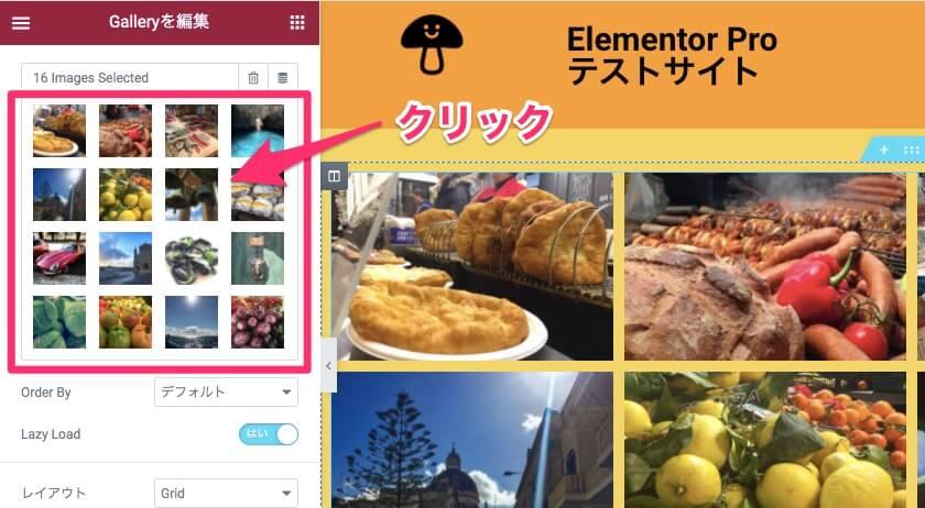 画像の配置を変更する方法・編集タブ内の画像をクリック