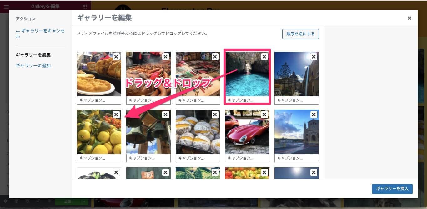 メディアライブラリー内で画像をドラッグ&ドロップし、画像の配置を変更