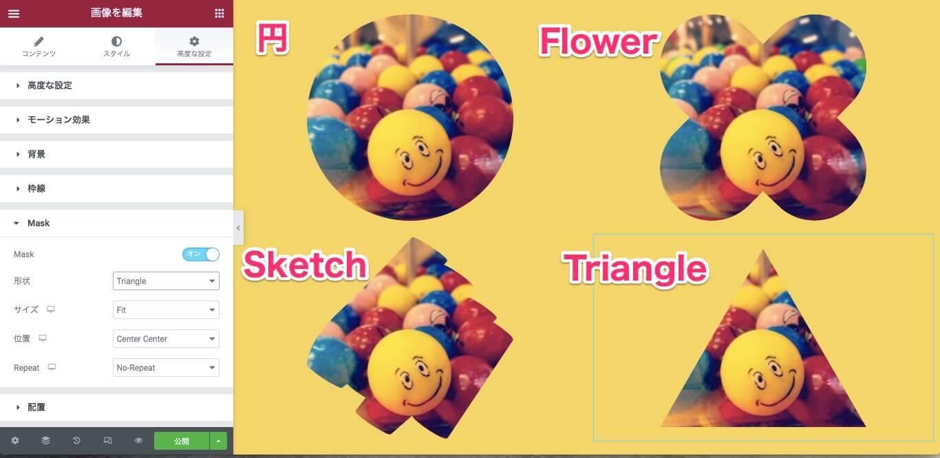 形状:円/Flower/Sketch/Triangleのサンプル