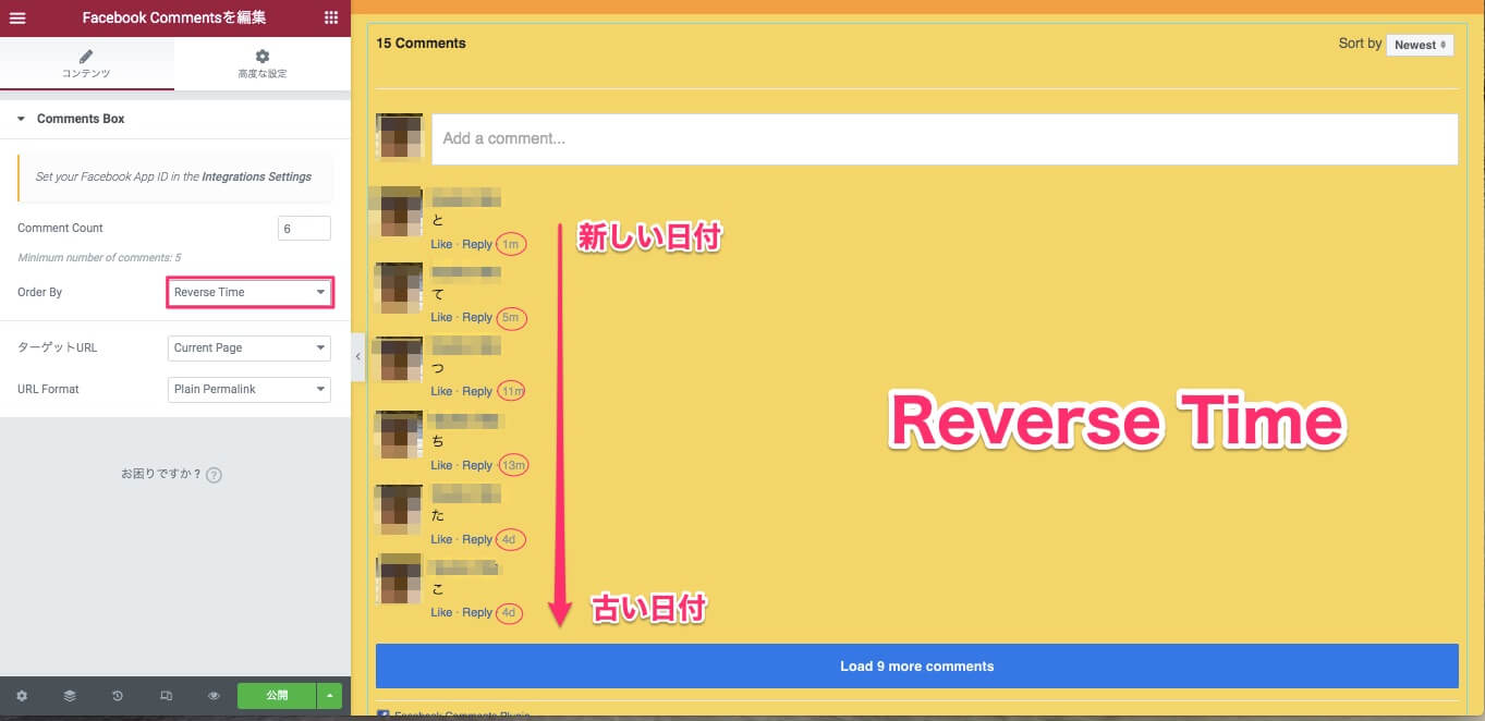 Reverse Timeの説明