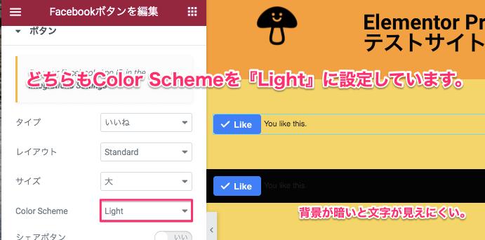 Color Scheme/Lightのサンプル表示