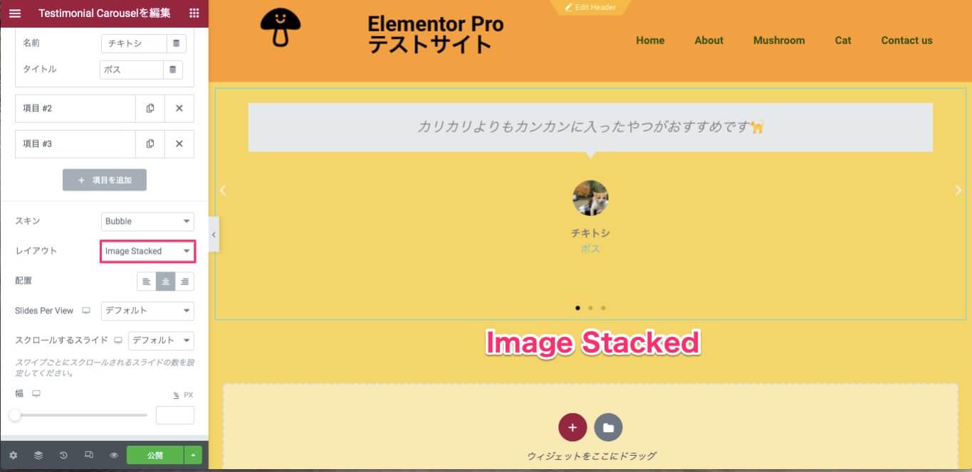 Image Stackedを選択時の表示画面