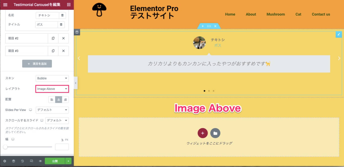 Image Aboveを選択時の表示画面