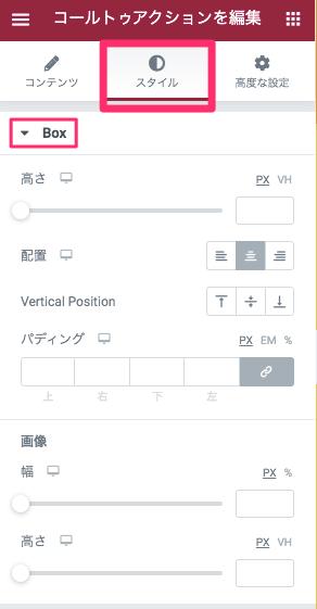 スタイルタブ・Box