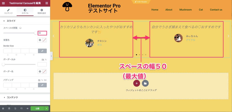 スペースの間隔を最大値にした時の表示画面