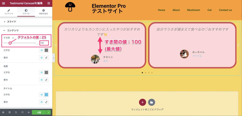 すき間(コンテンツ・画像間)の説明