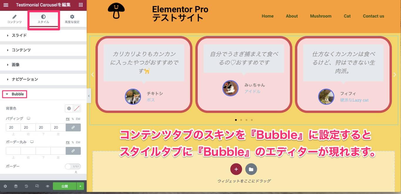 スタイルタブ・Bubble