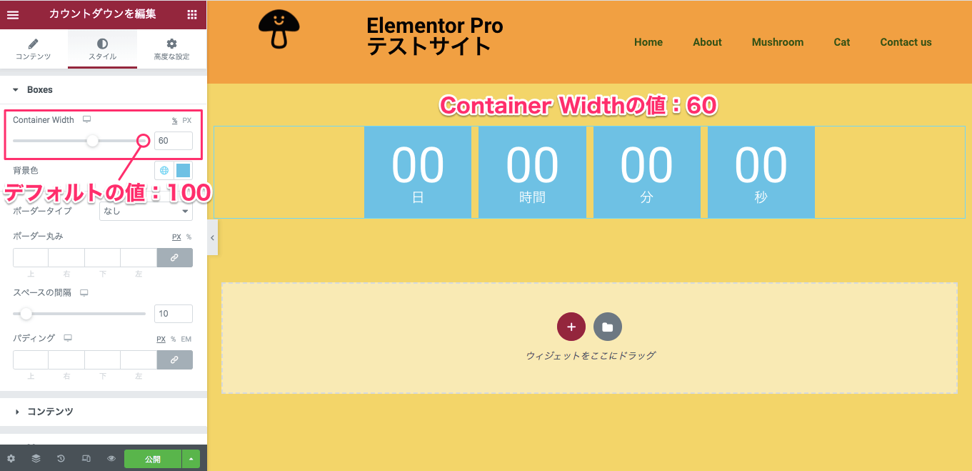 Container Widthの説明