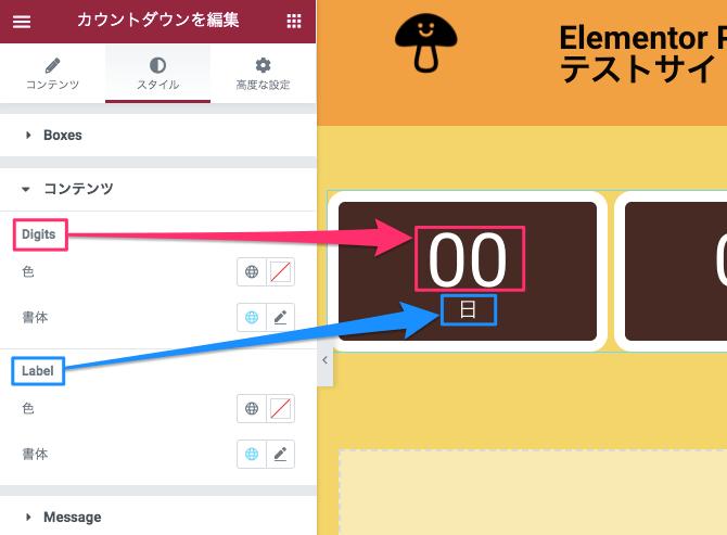 Digits/Labelの文字色・書体の変更