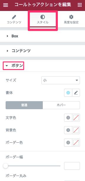 スタイル・ボタン