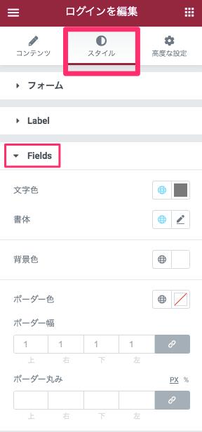 スタイルタブ・Fields