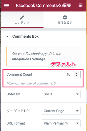 Comment Countの説明