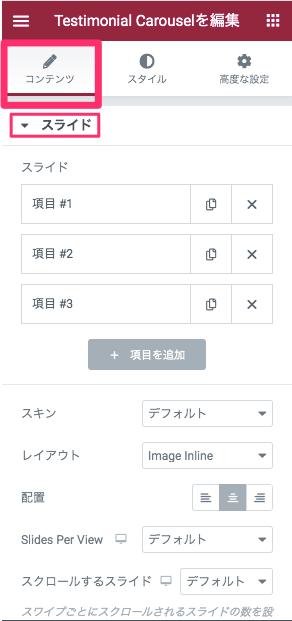 コンテンツタブ・スライド