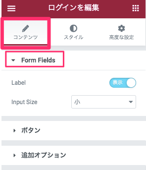 コンテンツタブ・Form Fields