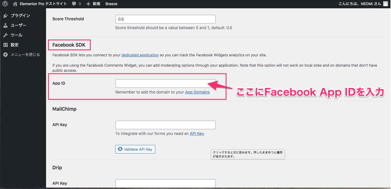 Facebook SDKのApp IDにFacebook App IDを入力